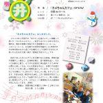 亀ちゃん通信11号