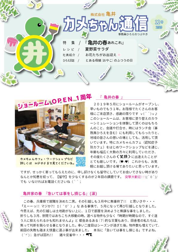 亀ちゃん通信12号 2020.6