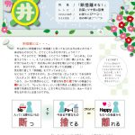 亀ちゃん通信14号
