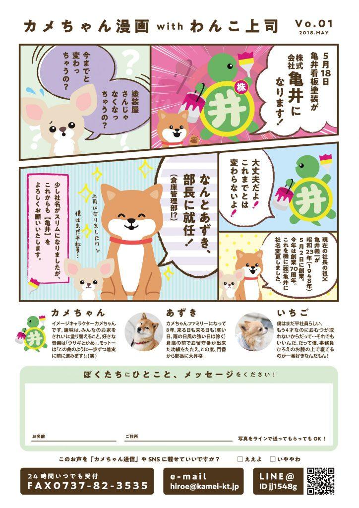 カメちゃん漫画withわんこ上司 Vo.01