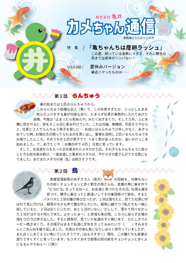 カメちゃん通信 5号(2018.夏)