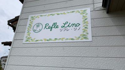 和歌山市 リフレ・リノ 看板作成