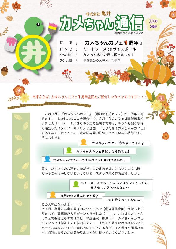 亀ちゃん通信13号