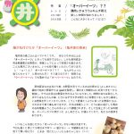亀ちゃん通信15号